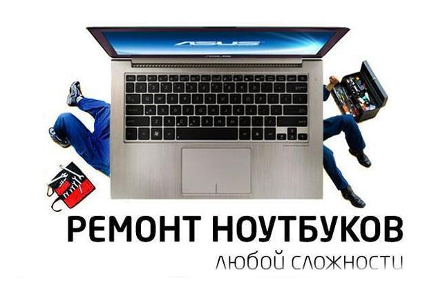 Ремонт ноутбуков в день обращения
