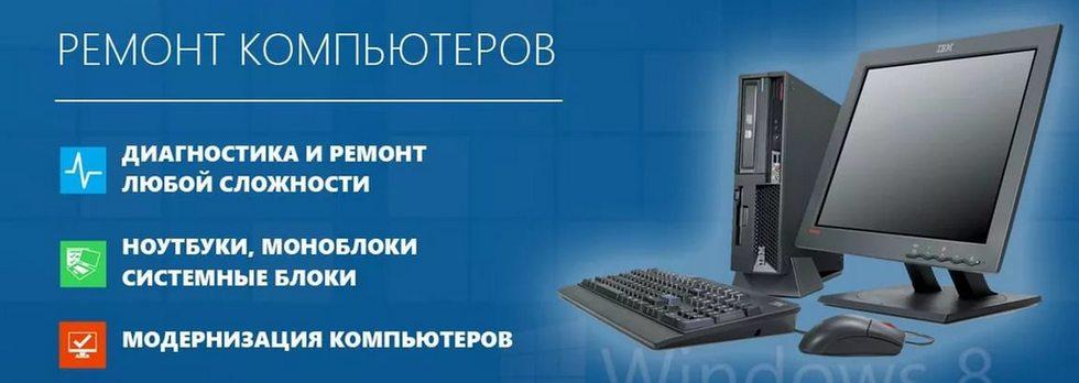 Ремонт компьютеров в Туймазах