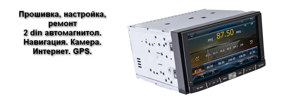 Прошивка, настройка и ремонт 2 din автомагнитол всех марок. GPS, камера, интернет.... Тел: 8(937)153-47-38 Туймазы.