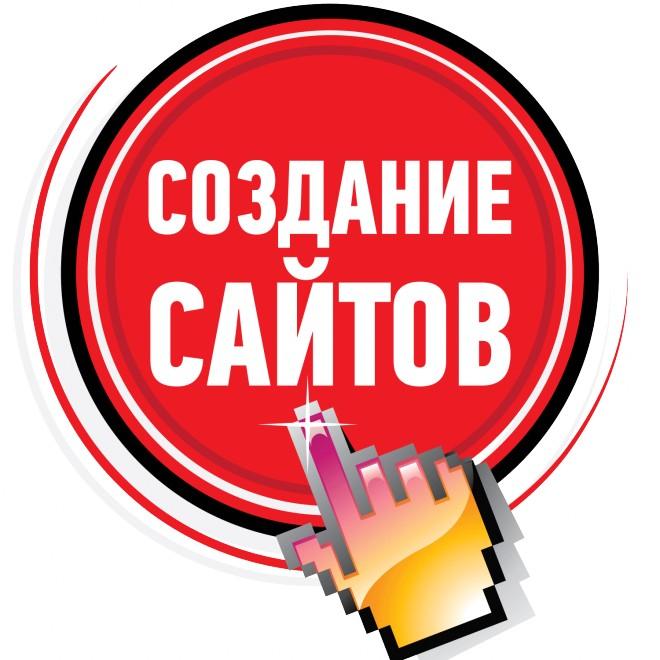 Создание сайтов. Яндекс Директ — 8(937)153-47-38