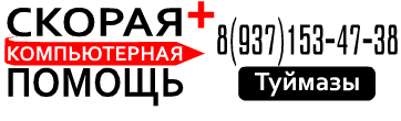 Ремонт компьютеров, ноутбуков, настройка и ремонт телевизоров Туймазы. Видеонаблюдение 8(937)153-47-38. Скупка бу ноутбуков. Туймазы, Октябрьский, Кандры, Серафимовский, Бавлы, Уруссу, Бугульма, Альметьевск, Шаран, Белебей.