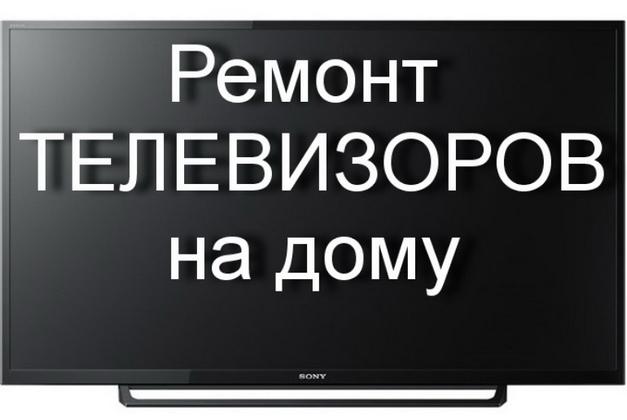 Ремонт телевизоров на дому Туймазы