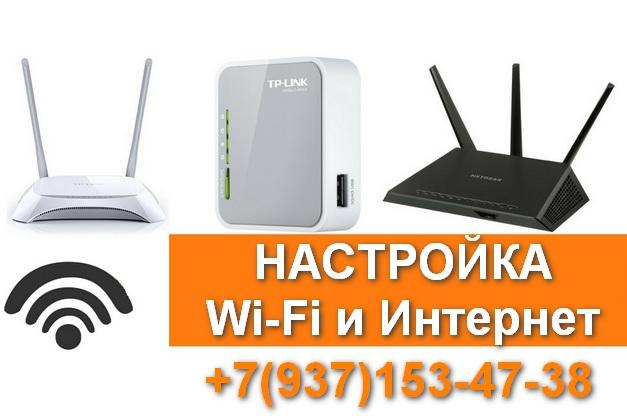 Настройка Wi-Fi роутеров и Интернет Туймазы
