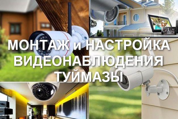 Монтаж, настройка видеонаблюдения Туймазы